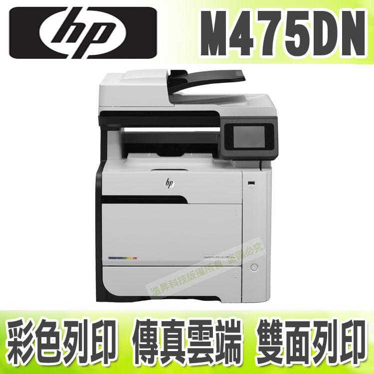 【浩昇科技】HP LASERJET PRO400 M475DN 彩色雷射傳真雙面複合機