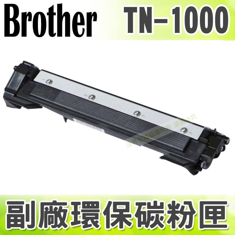 【浩昇科技】BROTHER TN-1000/TN1000 高品質黑色環保碳粉匣 適用HL-1110/1111/DCP-1510/1511/MFC-1811/1815