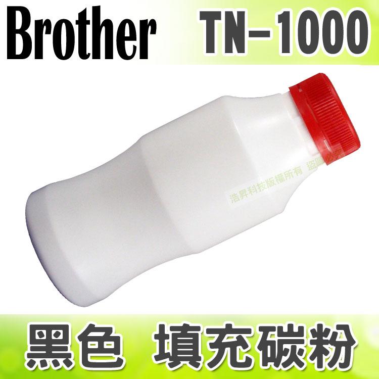 【浩昇科技】Brother TN-1000 黑色 填充碳粉 適用 HL-1110/1111/DCP-1510/1511/1610w/MFC-1811/1815