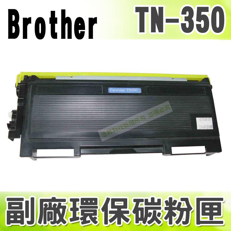 【浩昇科技】BROTHER TN-350/TN350 高品質黑色環保碳粉匣 適用FAX-2820/2920/2040/2070/7220/MFC-7225N/7420/7820N