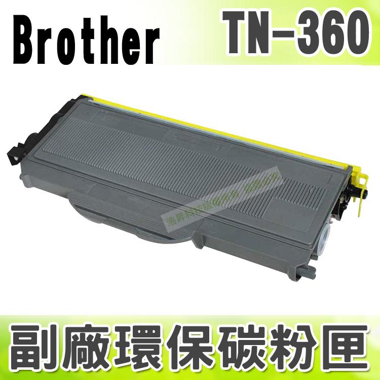 【浩昇科技】BROTHER TN-360/TN360 高品質黑色環保碳粉匣 適用7030/7040/2140/2170W/7340/7440N/7840W