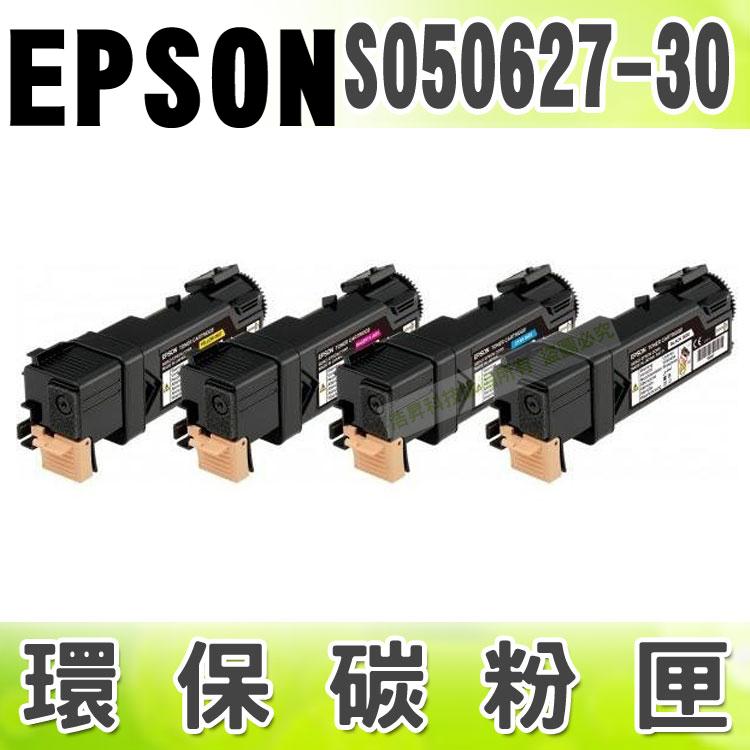 【浩昇科技】EPSON C13S050627~C13S050630 高品質環保碳粉匣 適用C2900N/CX29NF/C2900