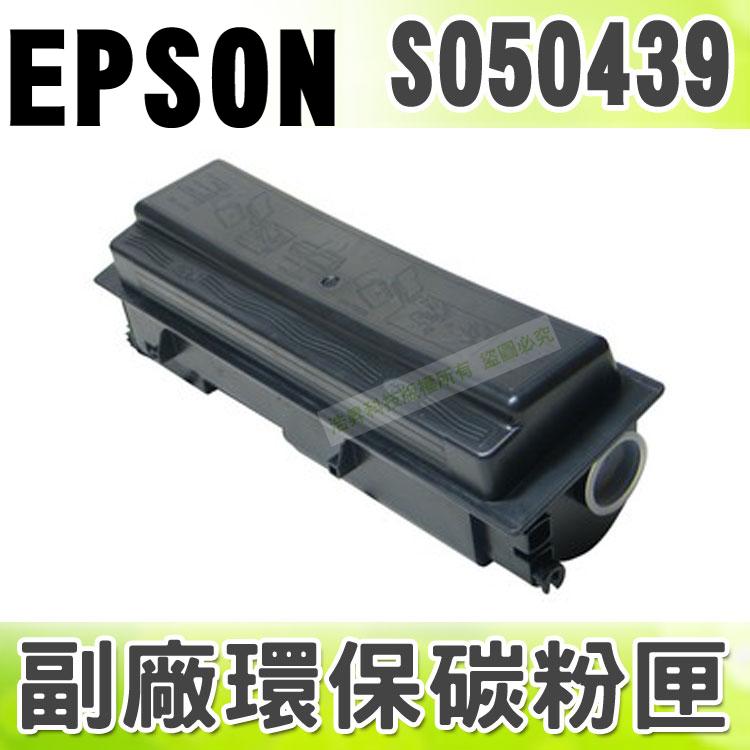 【浩昇科技】EPSON S050439 高品質黑色環保碳粉匣 適用M2010D/M2010DN/M2010/2010