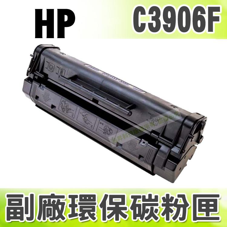 【浩昇科技】HP C3906F 高品質黑色環保碳粉匣 適用LaserJet 5L Printer series/5ML/6L Printer series/6ML/3100/3150