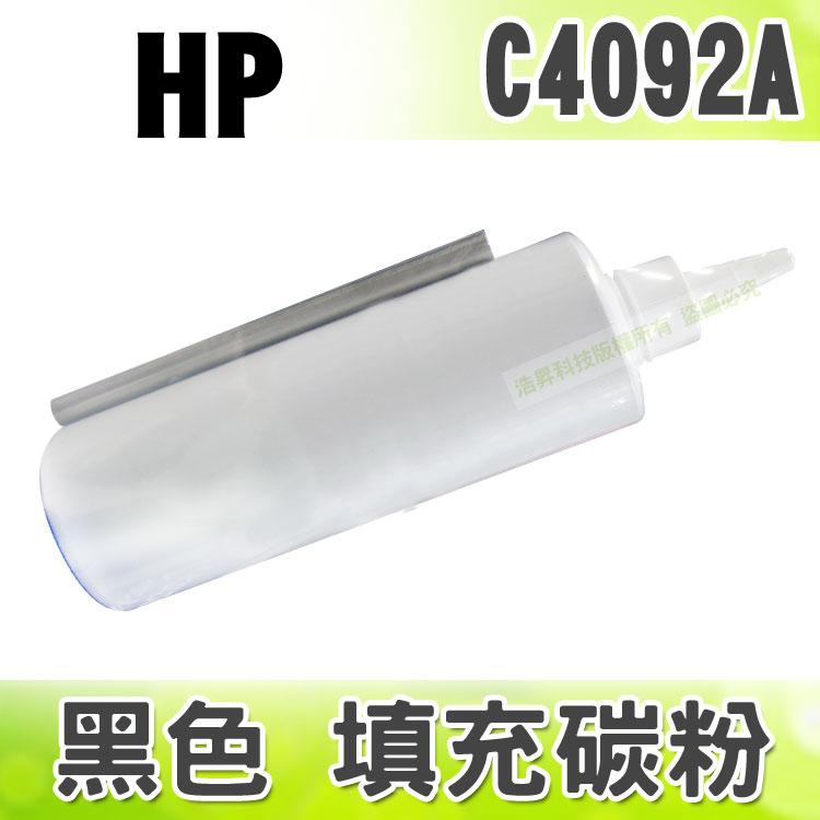 【浩昇科技】HP C4092A 黑色 填充碳粉 適用 LJ-1100/LJ-1100A/LJ-3200