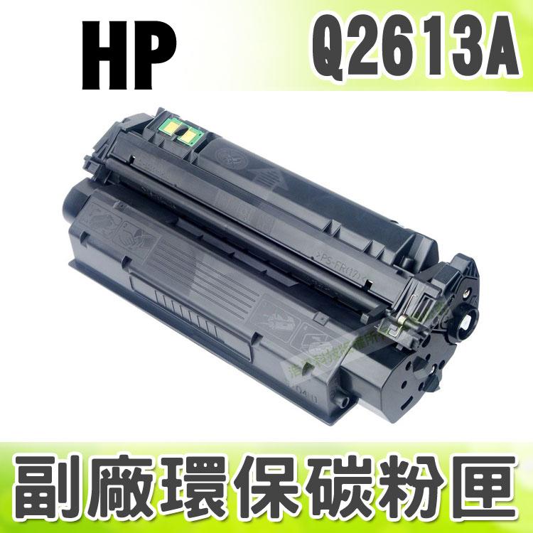 【浩昇科技】HP NO.13X / Q2612X 高品質黑色環保碳粉匣 適用LJ 1300