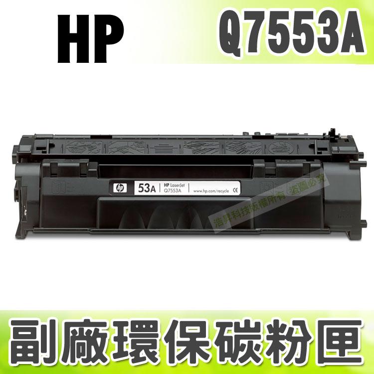 【浩昇科技】HP NO.53A / Q7553A 高品質黑色環保碳粉匣 適用P2015/P2014/M2727mfp