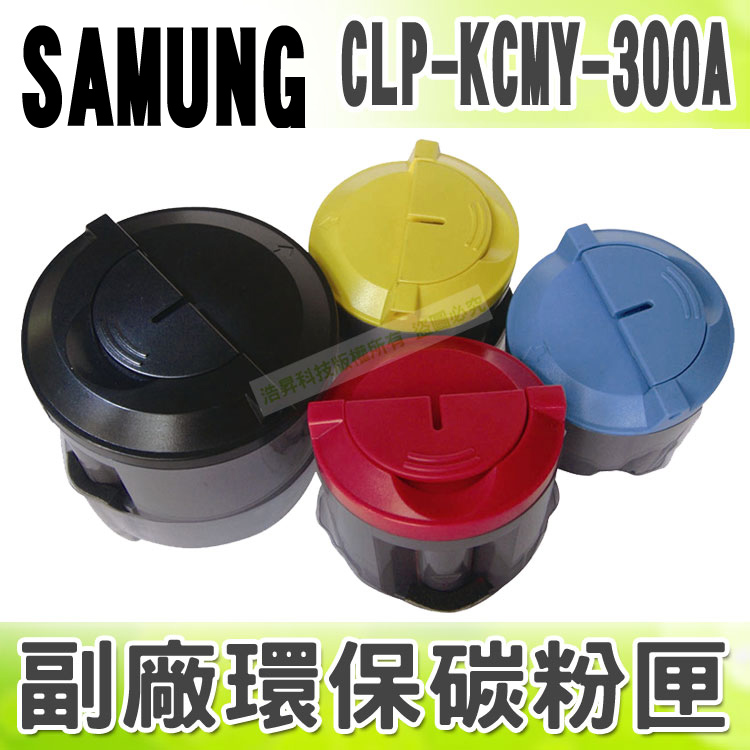 【浩昇科技】SAMSUNG CLP-K300A/C300A/M300A/Y300A 高品質環保碳粉匣 適用CLP-300/300N/CLX-2160/2160N/3160/3160FN