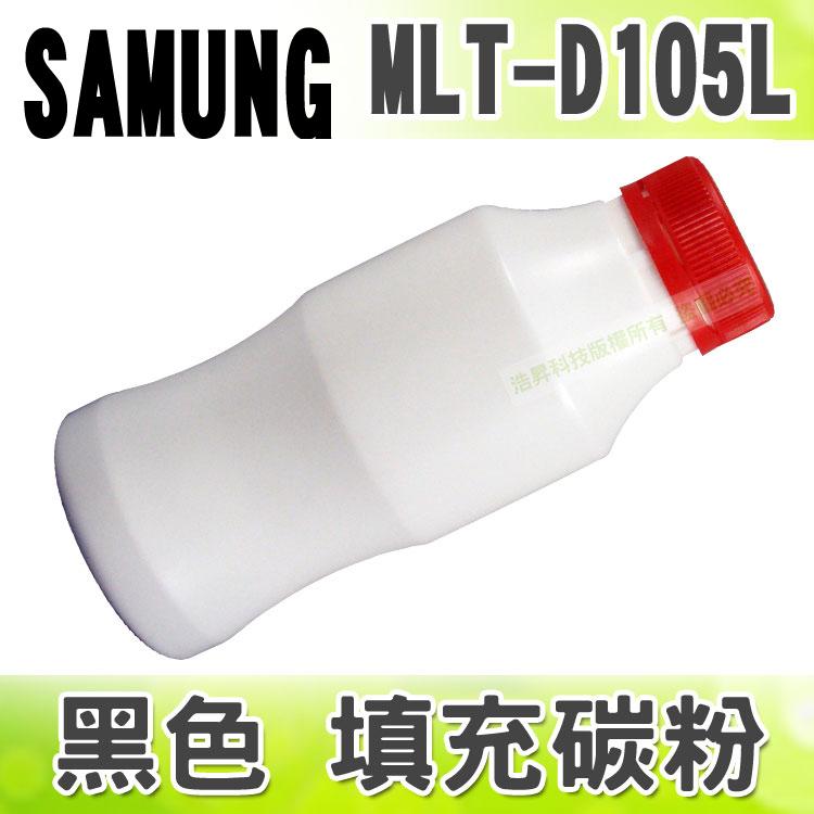 【浩昇科技】SAMSUNG MLT-D105L 黑色 填充碳粉+晶片 適用 SCX-1910/SCX-1915/SCX-2525/SCX-2580N/ML-4600/ML-4623/SF-650/SF-650P