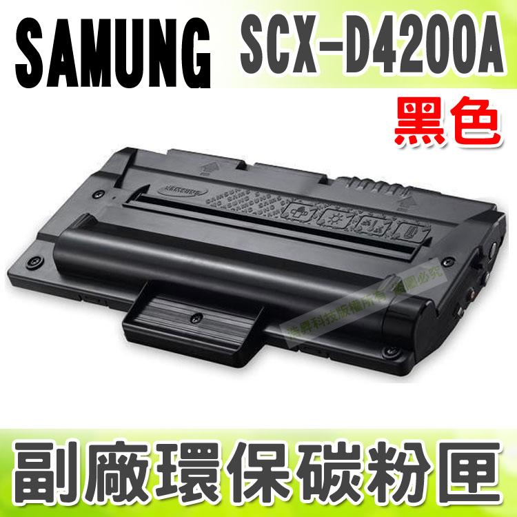 【浩昇科技】SAMSUNG SCX-D4200A 高品質黑色環保碳粉匣 適用SCX-4200
