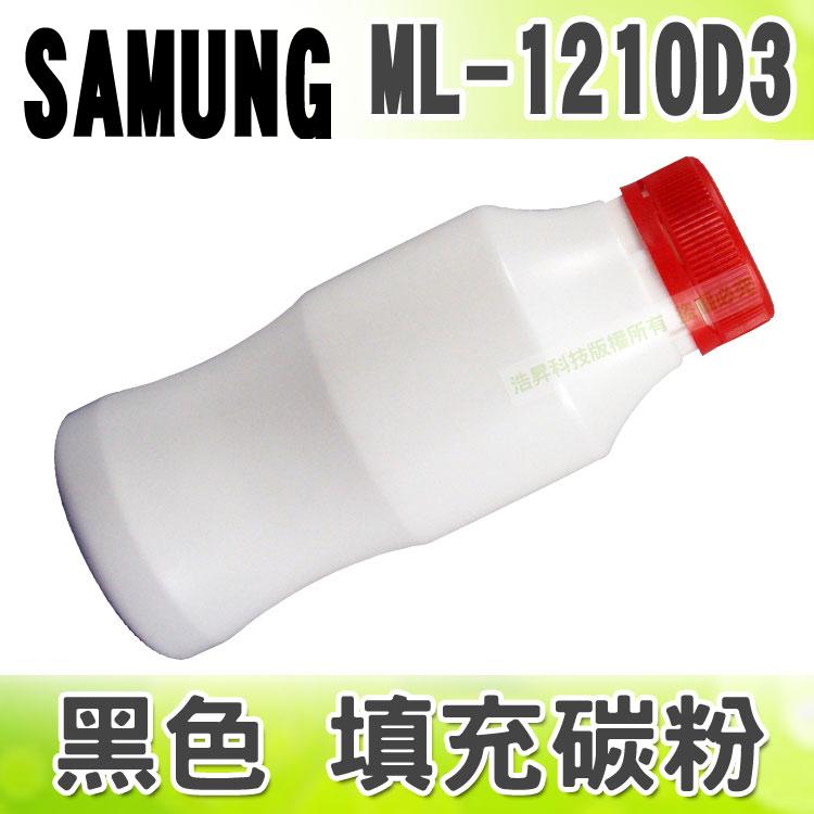 【浩昇科技】SAMSUNG ML-1210D3 黑色 填充碳粉 適用 ML-1010/ML-1020/ML-1210/ML-1220/ML-1220M/ML-1250/ML-1430