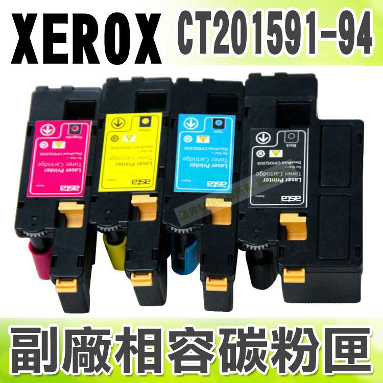 【浩昇科技】Fuji Xerox CT201591~CT201594 高品質相容碳粉匣 適用CP105b/CP205/CM205b/CP215w/CM215b/CM215fw