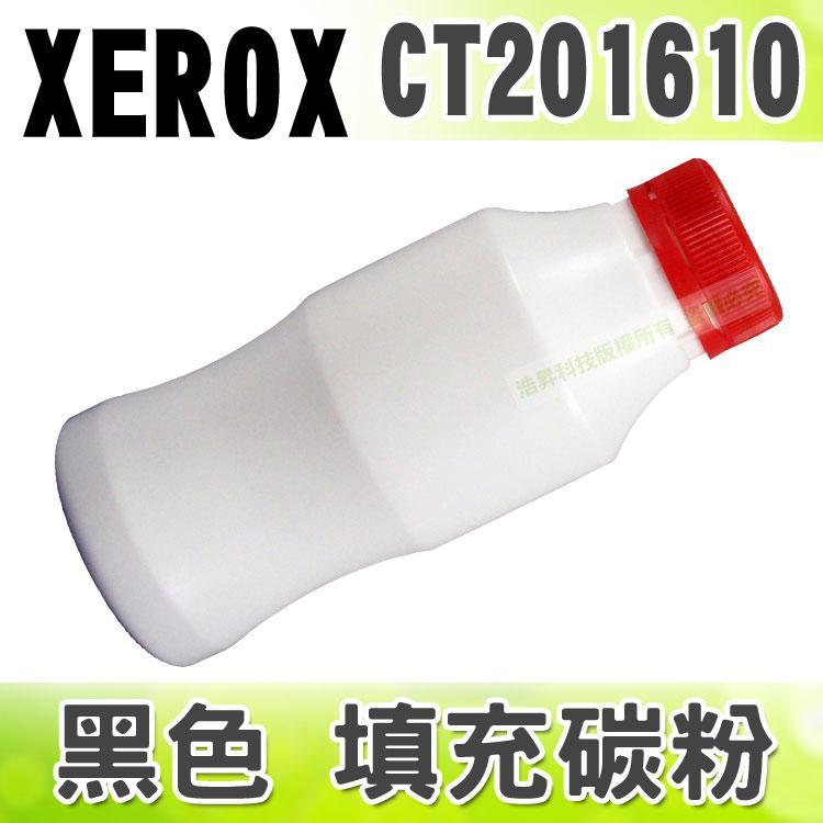 【浩昇科技】Fuji Xerox CT201610 黑色 填充碳粉 適用 P205b/M205b/M205f/M205fw/P215b/M215b/M215fw