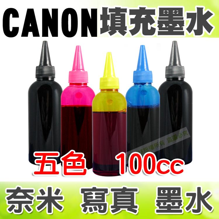 【浩昇科技】CANON 100C.C.(單瓶) 填充墨水 連續供墨專用