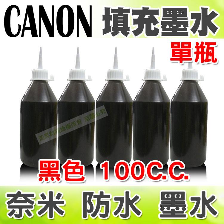 【浩昇科技】CANON 100C.C.(單瓶) 防水 填充墨水 連續供墨專用
