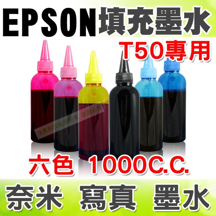 【浩昇科技】EPSON 1000C.C.(單瓶) T50專用 填充墨水 連續供墨專用