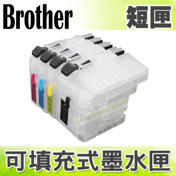 【浩昇科技】Brother LC533+LC539 填充式墨水匣(短匣空匣)+100CC墨水組 適用 J100/J105/J200