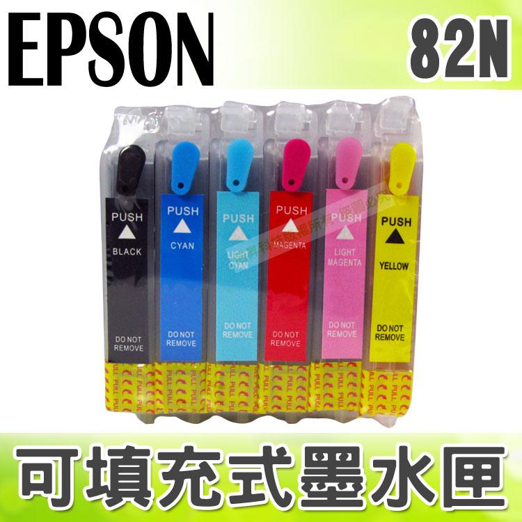 【浩昇科技】EPSON 82N 填充式墨水匣+100CC墨水組 適用 T50/TX700W/TX800FW/TX820FW