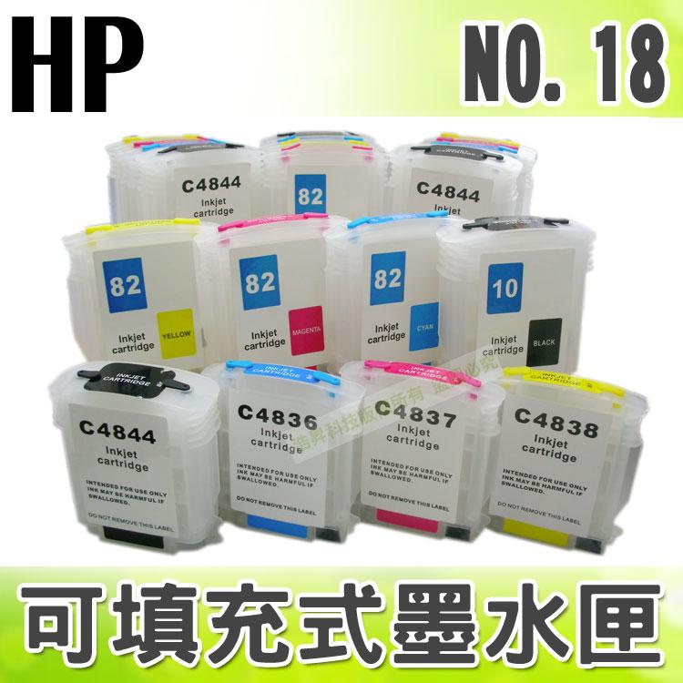 【浩昇科技】HP NO.18 填充式墨水匣(空匣含晶片)+100CC墨水組 適用 K5300/K5400/K8600/L7380/L7580