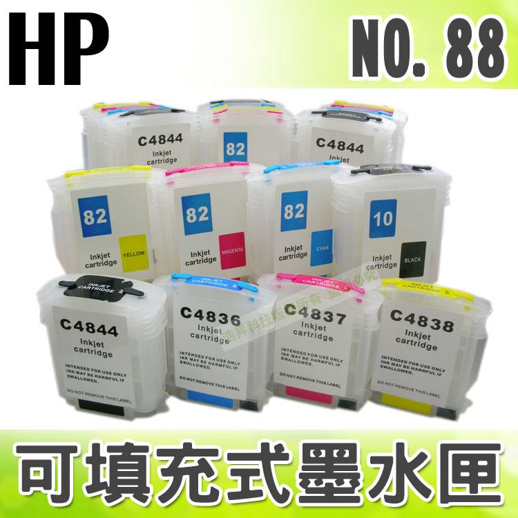 【浩昇科技】HP NO.88/88 填充式墨水匣 空匣含晶片+100cc寫真墨水組 K550/K550dtn/K5400dn/K5400dtn/K5400/K8600/L7580/L7590