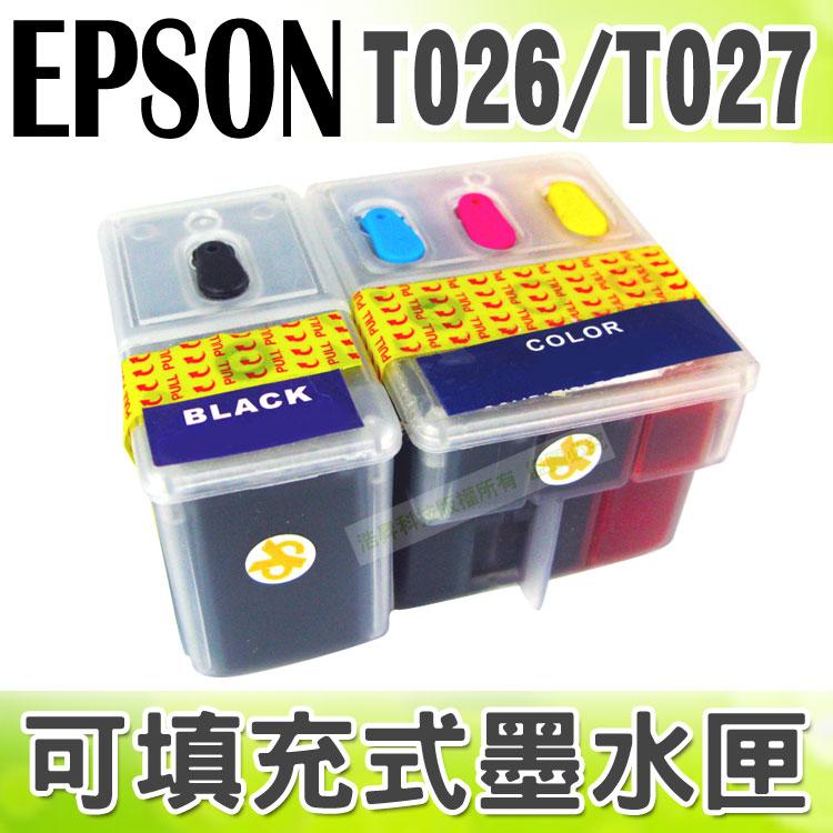 【浩昇科技】EPSON T026+T027 填充式墨水匣+100cc墨水組 適用 Photo 810/820/825/830U/925/935