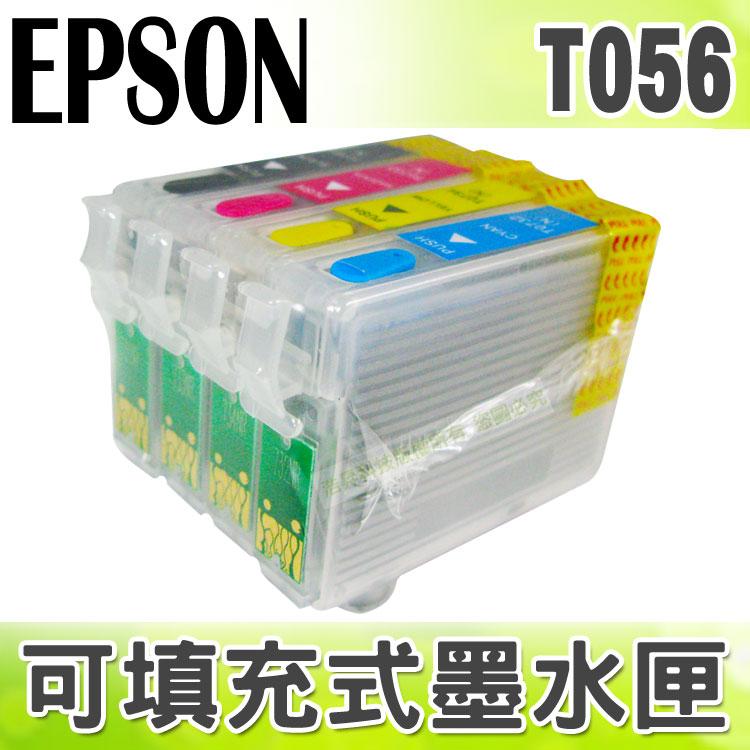 【浩昇科技】EPSON T056 填充式墨水匣+100cc墨水組 適用 RX430/R250/RX530
