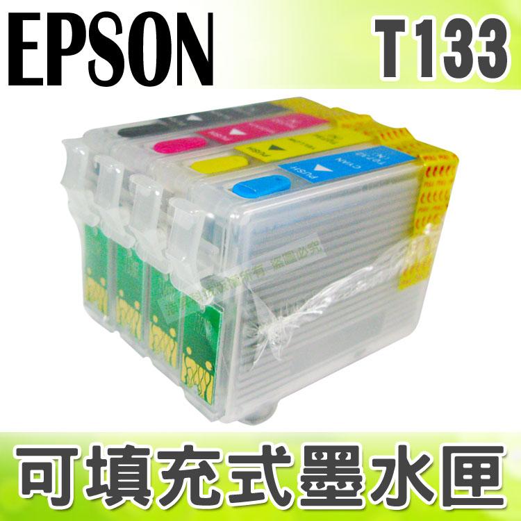 【浩昇科技】EPSON T133 填充式墨水匣+100CC墨水組 適用 T22/TX120/TX130