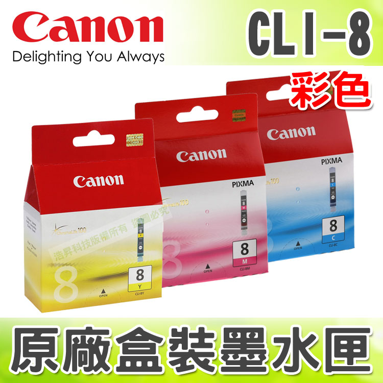 【浩昇科技】CANON CLI-8 彩色 原廠盒裝墨水匣 適用於 iP4200/iP4300/iP4500/iX4000/iX5000/MP510/MP520/MX700/MP530