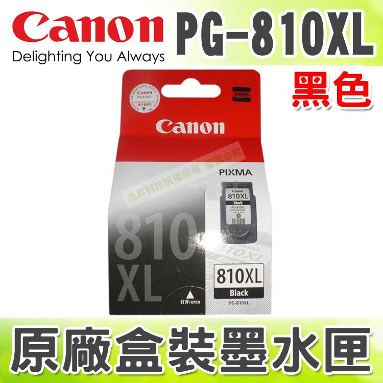 【浩昇科技】CANON PG-810 XL 黑色 原廠盒裝墨水匣 適用於 iP2770/MP268/MP258/MP276/MP287/MP486/MP496/MX328/MX338/MX347/MX357/MX366/MX416/MX426