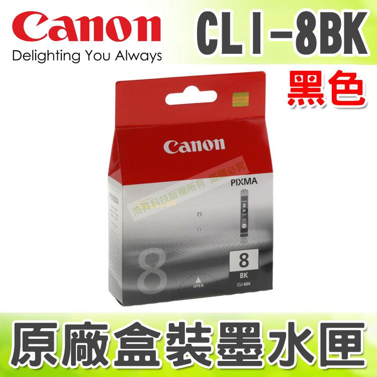 【浩昇科技】CANON CLI-8 BK 黑色 原廠盒裝墨水匣 適用於 iP4200/iP4300/iP4500/iX4000/iX5000/MP510/MP520/MX700/MP530