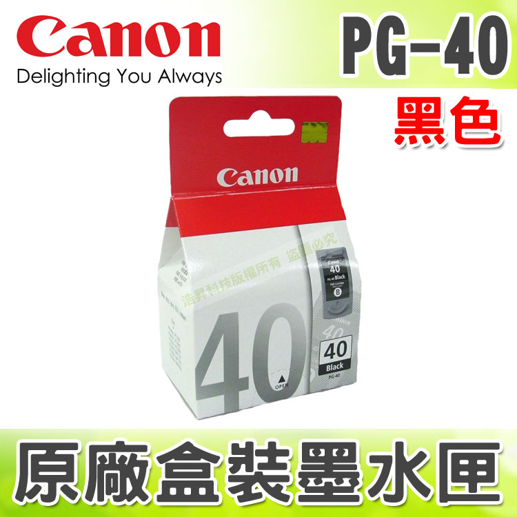 【浩昇科技】CANON PG-40 黑色 原廠盒裝墨水匣 適用於 iP1880/iP1980/iP1200/iP1300/iP1700/MP150/MP160/MP170/MP180/MP450/MP145/MP198/MX308/MX31