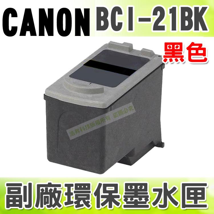 CANON BCI-21BK 黑 環保墨水匣 適用 2000SP/2100SP/4000/4100/4200/4200SP/4300/4310SP/4550/4650/5000/5100/5500T/S100SP