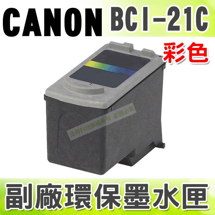 CANON BCI-21C 彩 環保墨水匣 適用 2000SP/2100SP/4000/4100/4200/4200SP/4300/4310SP/4550/4650/5000/5100/5500T/S100SP