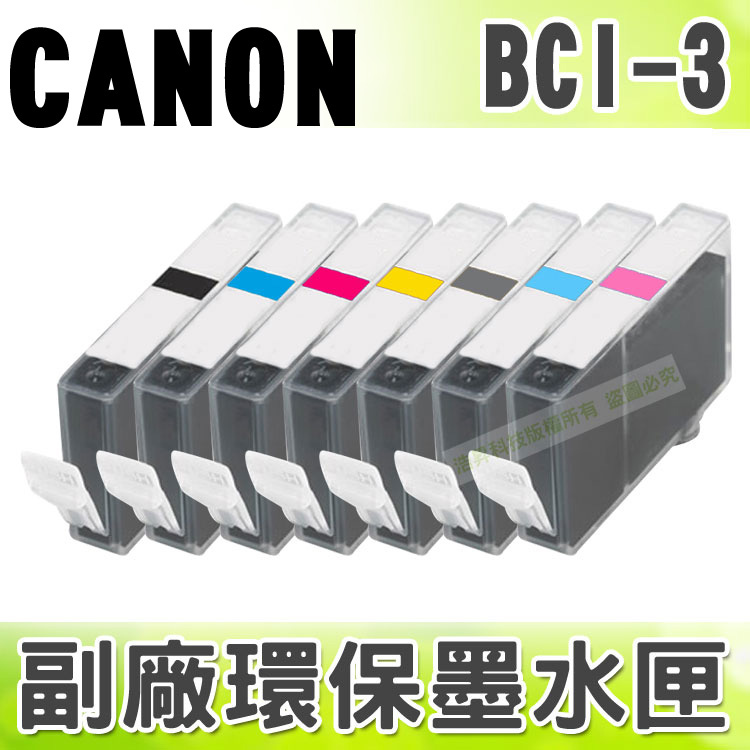 【浩昇科技】CANON BCI-3 環保墨水匣 適用 i550/i850/i6100/i6500/MPC400/S520/S530D/S600/S750/S6300/BJC-3000/6000/6100/6200/6200Photo/6500/S400/S400SP/S450/S4500