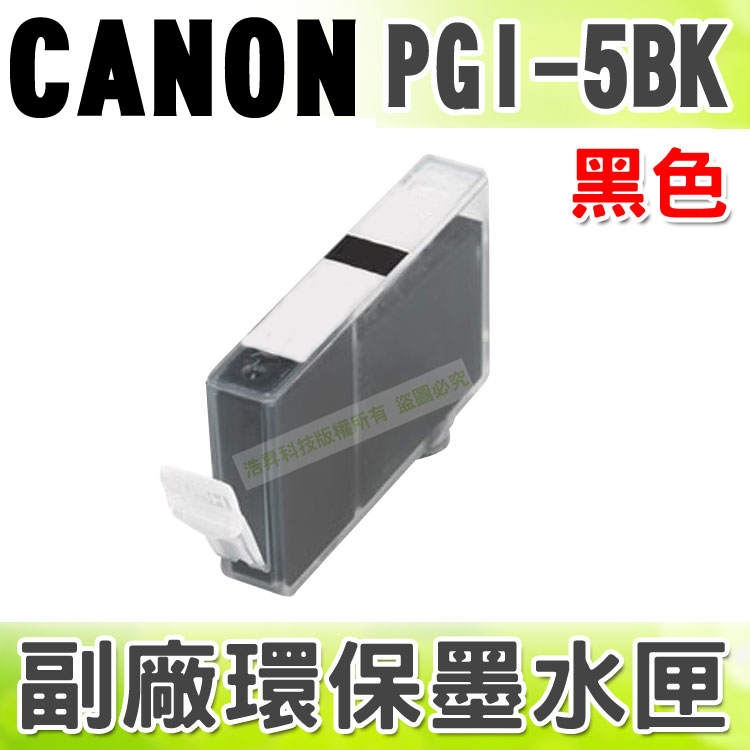 CANON PGI-5BK 黑 環保墨水匣 適用 MP510/MP520/MP530/MX700/IP3300/IP3500/IP4200/IP4300/IP4500/IX4000/IX5000