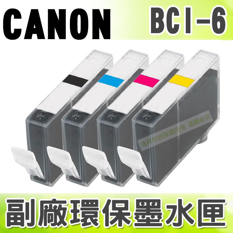 CANON BCI-6 環保墨水匣 適用 IP3000/IP4000/IP5000/IP6000D/IP8500/S800/S900/8200/8200 PLUS