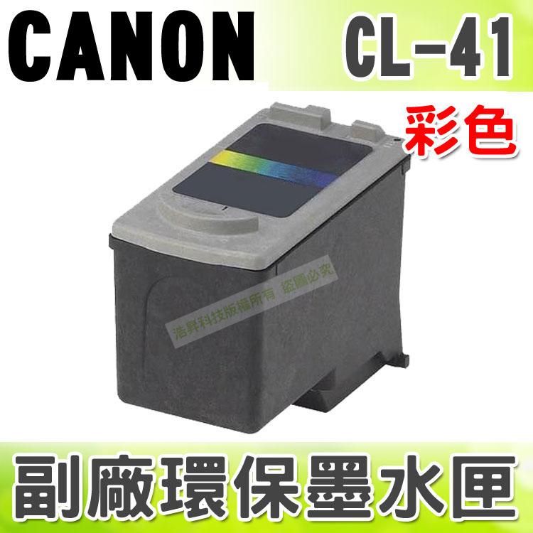 CANON  CL-41 彩 環保墨水匣 適用 IP1880/IP1980/IP1200/IP1300/IP1700/MP145/MX308/MX318/MP150/MP160/MP170/MP180/MP450