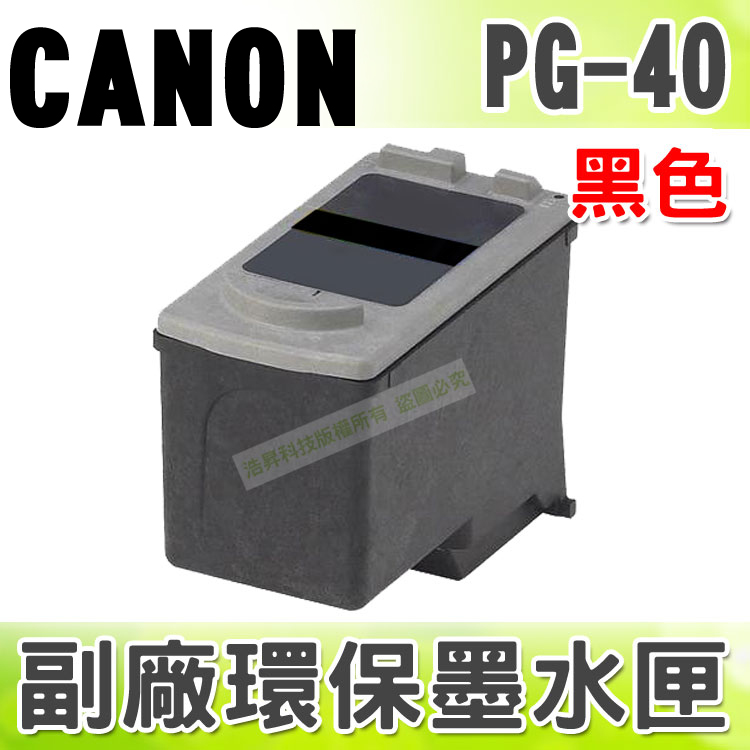 CANON  PG-40 黑 環保墨水匣 適用 IP1880/IP1980/IP1200/IP1300/IP1700/MP145/MX308/MX318/MP150/MP160/MP170/MP180/MP450