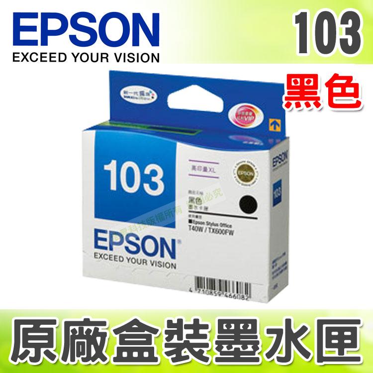 【浩昇科技】EPSON 103 / XL 黑色 高印量 原廠盒裝墨水匣 適用於 T30/T40W/TX600FW/TX550W/TX610FW