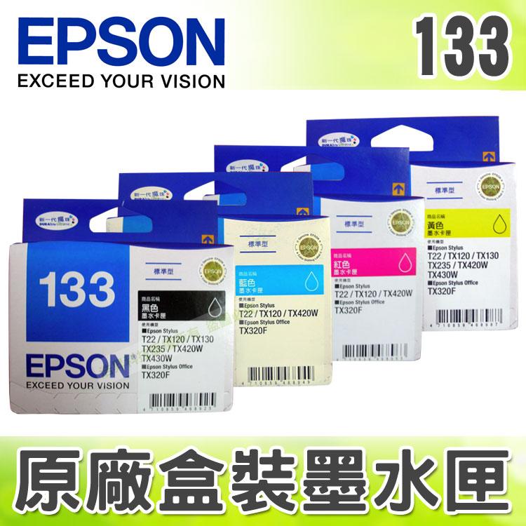 【浩昇科技】EPSON T133/133 原廠盒裝墨水匣→T22/TX120/TX130/TX235/TX430W/TX420W/TX320F
