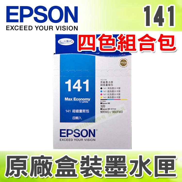 【浩昇科技】EPSON T141 / 141 四色組合包 原廠盒裝墨水匣 適用於 ME320/ME340/900WD/960FWD