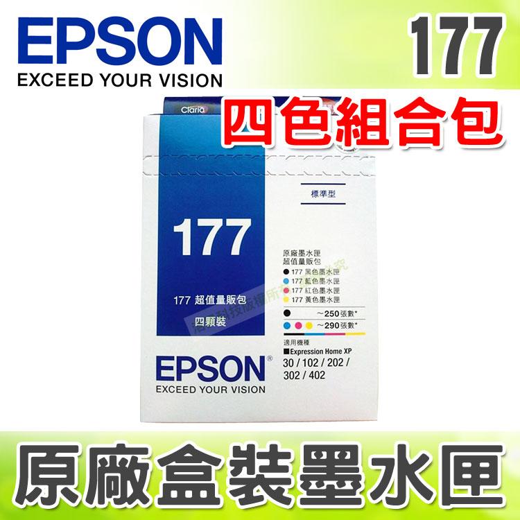 【浩昇科技】EPSON 177/T177650 四色量販包 原廠盒裝墨水匣→XP-30/102/202/302/402/225/422