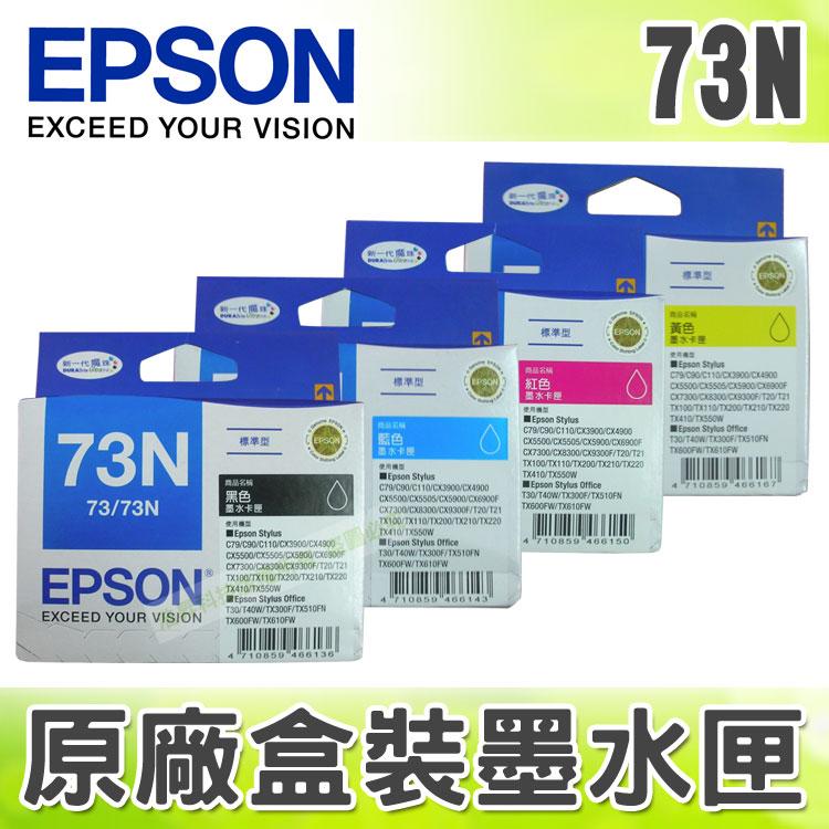 【浩昇科技】EPSON 73N / 73 原廠盒墨水匣 適用T、TX系列 C、CX系列