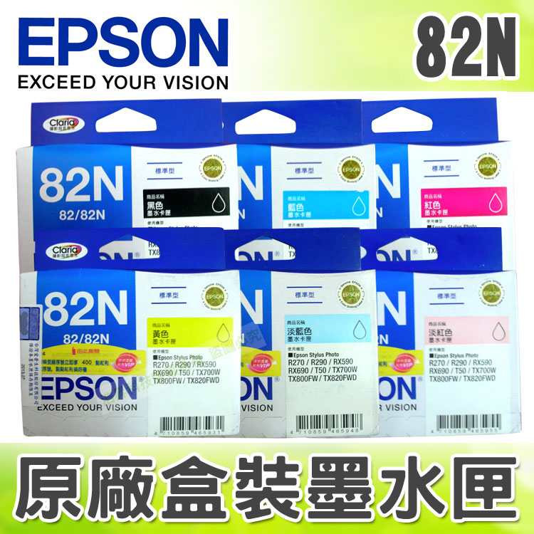 【浩昇科技】EPSON 82N / 82 原廠盒裝墨水匣 R270/R290/RX590/RX690/T50/TX700W/TX800FW
