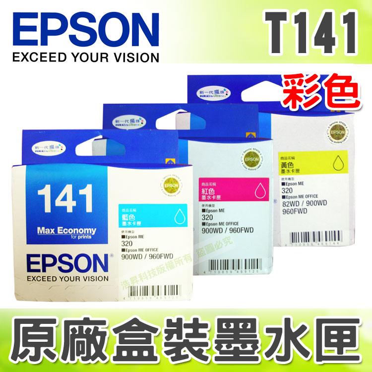 【浩昇科技】EPSON T141 / 141 彩色 原廠盒裝墨水匣 適用於 ME320/ME340/900WD/960FWD