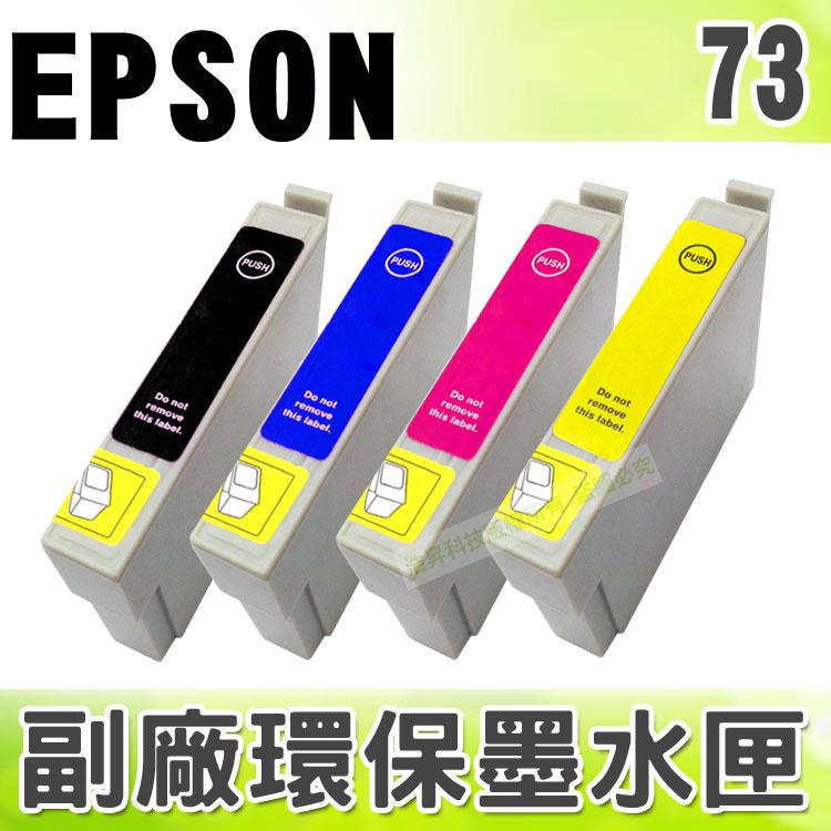 【浩昇科技】EPSON 73 環保墨水匣 適用 CX3900/CX4900/CX5500/CX5505/CX5900/CX6900F/CX7300/CX8300/CX9300F