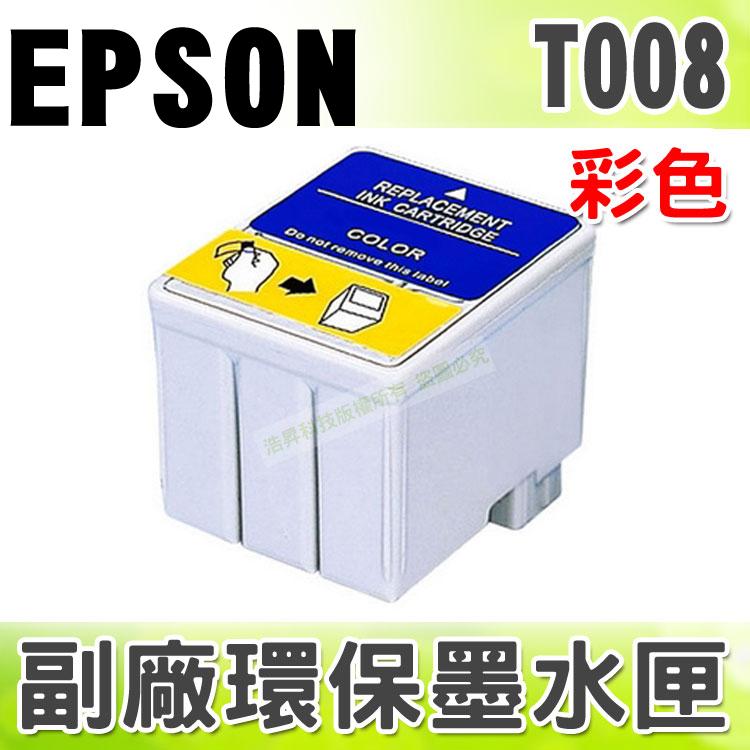 【浩昇科技】EPSON T008 彩 環保墨水匣 適用 780/785/790/870/875/890/895/915