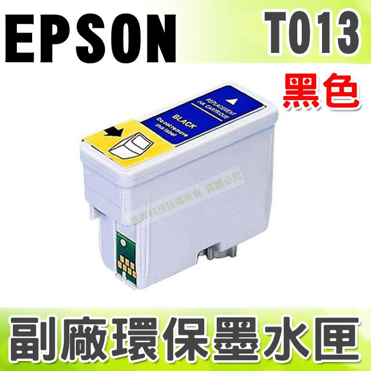 【浩昇科技】EPSON T013 黑 環保墨水匣 適用 480/480SXU/500U/580/C20/C20SX/C20UX/C40/C40S/C40SX