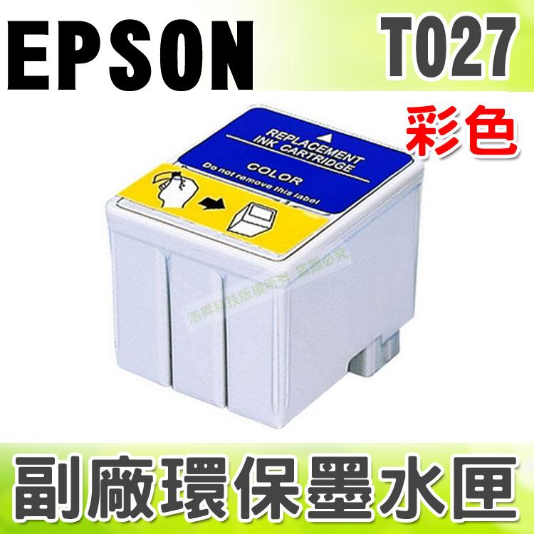 【浩昇科技】EPSON T027 彩 環保墨水匣 適用 810/820/830/830U/925/935