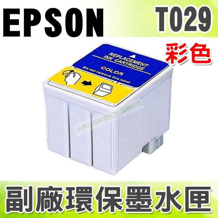 【浩昇科技】EPSON T029 彩 環保墨水匣 適用 Stylus C60/C61/CX-3100